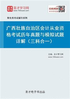 广西壮族自治区会计从业资格考试历年真题与模拟试题详解(三科合一)