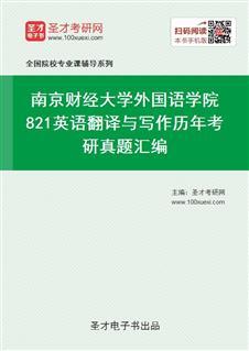 南京财经大学外国语学院《821英语翻译与写作》历年考研真题汇编