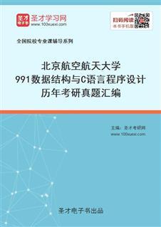 北京航空航天大学《991数据结构与C语言程序设计》历年考研真题汇编
