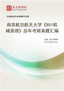 南京航空航天大学机电学院851机械原理历年考研威廉希尔|体育投注汇编