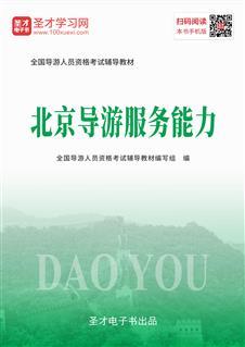 2019年全国导游人员资格考试辅导教材-北京导游服务能力