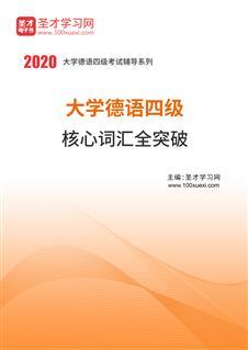 2020年大学德语四级核心词汇全突破