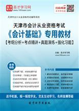 天津市会计从业资格考试《会计基础》专用教材【考纲分析+考点精讲+真题演练+强化习题】