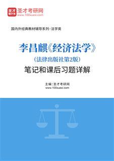 李昌麒《经济法学》(法律出版社第2版)笔记和课后习题详解