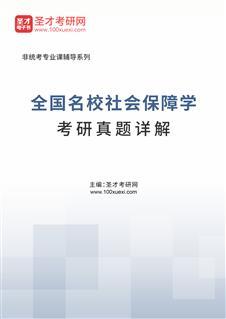 全国名校社会保障学历年考研真题及详解