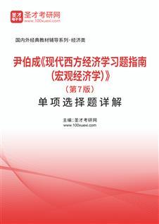 尹伯成《现代西方经济学习题指南(宏观经济学)》(第7版)单项选择题详解