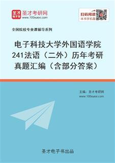 电子科技大学外国语学院《241法语(二外)》历年考研真题汇编(含部分答案)