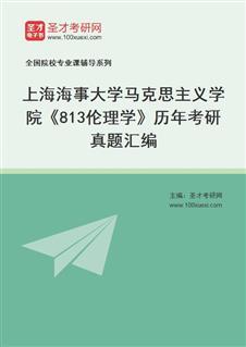 上海海事大学文理学院813伦理学历年考研真题汇编