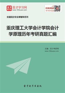 重庆理工大学会计学院会计学原理历年考研真题汇编