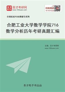 合肥工业大学数学学院《716数学分析》历年考研真题汇编