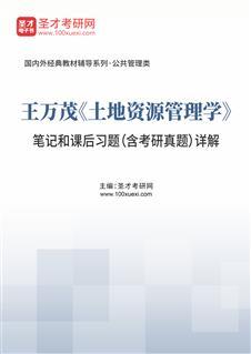 王万茂《土地资源管理学》笔记和课后习题(含考研真题)详解