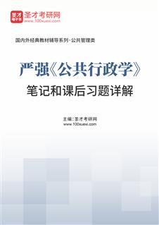严强《公共行政学》笔记和课后习题详解