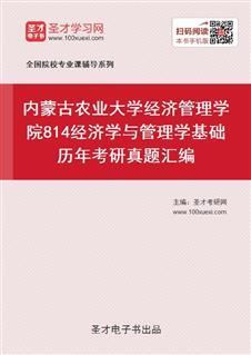 内蒙古农业大学经济管理学院《814经济学与管理学基础》历年考研真题汇编
