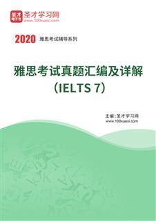 雅思考试真题汇编及详解(IELTS 7)