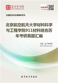 北京航空航天大学材料科学与工程学院《911材料综合》历年考研真题汇编