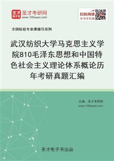 武汉纺织大学马克思主义学院810毛泽东思想和中国特色社会主义理论体系概论历年考研真题汇编