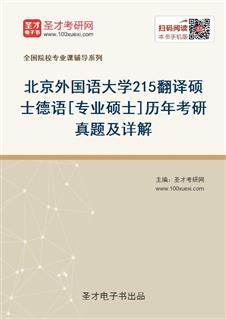 北京外国语大学《215翻译硕士德语》[专业硕士]历年考研真题及详解