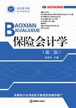 保险学系列教材:保险会计学(第二版)