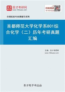 首都师范大学化学系801综合化学(二)历年考研真题汇编