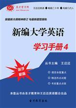新编大学英语学习手册4