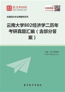 云南大学802经济学二历年考研真题汇编(含部分答案)