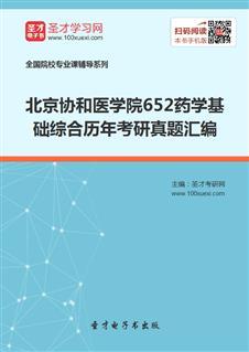 北京协和医学院652药学基础综合历年考研真题汇编