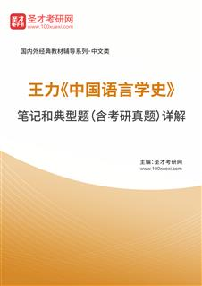 王力《中国语言学史》笔记和典型题(含考研真题)详解