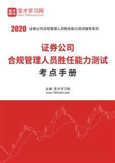 2020年证券公司合规管理人员胜任能力测试考点手册