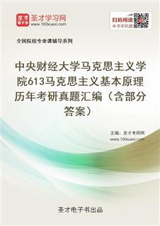 中央财经大学马克思主义学院《613马克思主义基本原理》历年考研真题汇编(含部分答案)