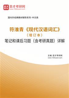 符淮青《现代汉语词汇》(增订本)笔记和课后习题(含考研真题)详解