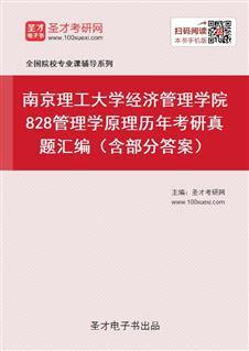 南京理工大学经济管理学院《828管理学原理》历年考研真题汇编(含部分答案)