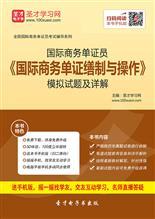 2020年国际商务单证员《国际商务单证缮制与操作》模拟试题及详解