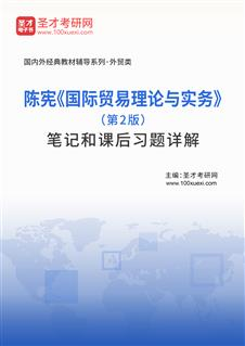 陈宪《国际贸易理论与实务》(第2版)笔记和课后习题详解