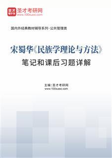 宋蜀华《民族学理论与方法》笔记和课后习题详解