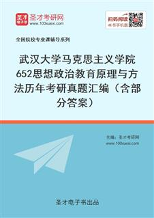 武汉大学马克思主义学院652思想政治教育原理与方法历年考研真题汇编(含部分答案)