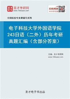 电子科技大学外国语学院《243日语(二外)》历年考研真题汇编(含部分答案)