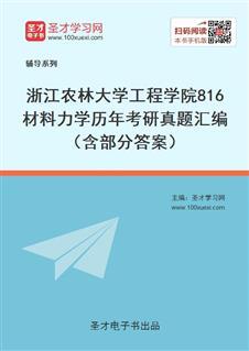 浙江农林大学工程学院《816材料力学》历年考研真题汇编(含部分答案)