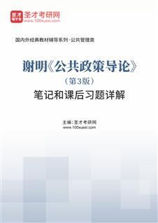 谢明《公共政策导论》(第3版)笔记和课后习题详解