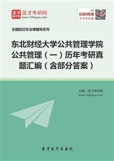 东北财经大学公共管理学院公共管理(一)历年考研真题汇编(含部分答案)
