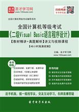 2018年9月全国计算机等级考试《二级Visual Basic语言程序设计》【教材精讲+真题解析】讲义与视频课程【46小时高清视频】
