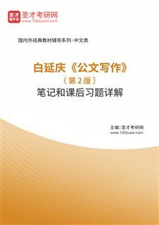 白延庆《公文写作》(第2版)笔记和课后习题详解