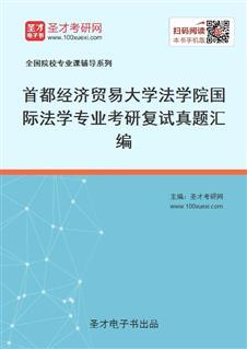 首都经济贸易大学法学院国际法学专业考研复试真题汇编