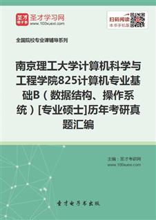 南京理工大学计算机科学与工程学院《825计算机专业基础B(数据结构、操作系统)》[专业硕士]历年考研真题汇编
