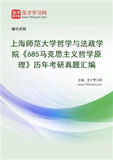 上海师范大学哲学与法政学院《685马克思主义哲学原理》历年考研真题汇编