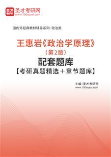王惠岩《政治学原理》(第2版)配套题库【考研真题精选+章节题库】