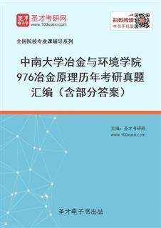 中南大学冶金与环境学院《976冶金原理》历年考研真题汇编(含部分答案)