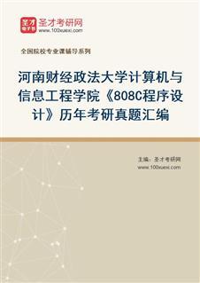 河南财经政法大学管理科学与工程808C程序设计历年考研真题汇编