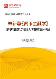 朱新蓉《货币金融学》笔记和课后习题(含考研真题)详解