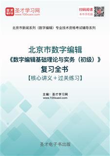 2017年北京市数字编辑《数字编辑基础理论与实务(初级)》复习全书【核心讲义+过关练习】