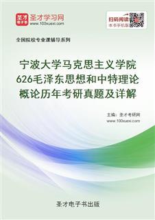 宁波大学马克思主义学院《626毛泽东思想和中特理论概论》历年考研真题及详解